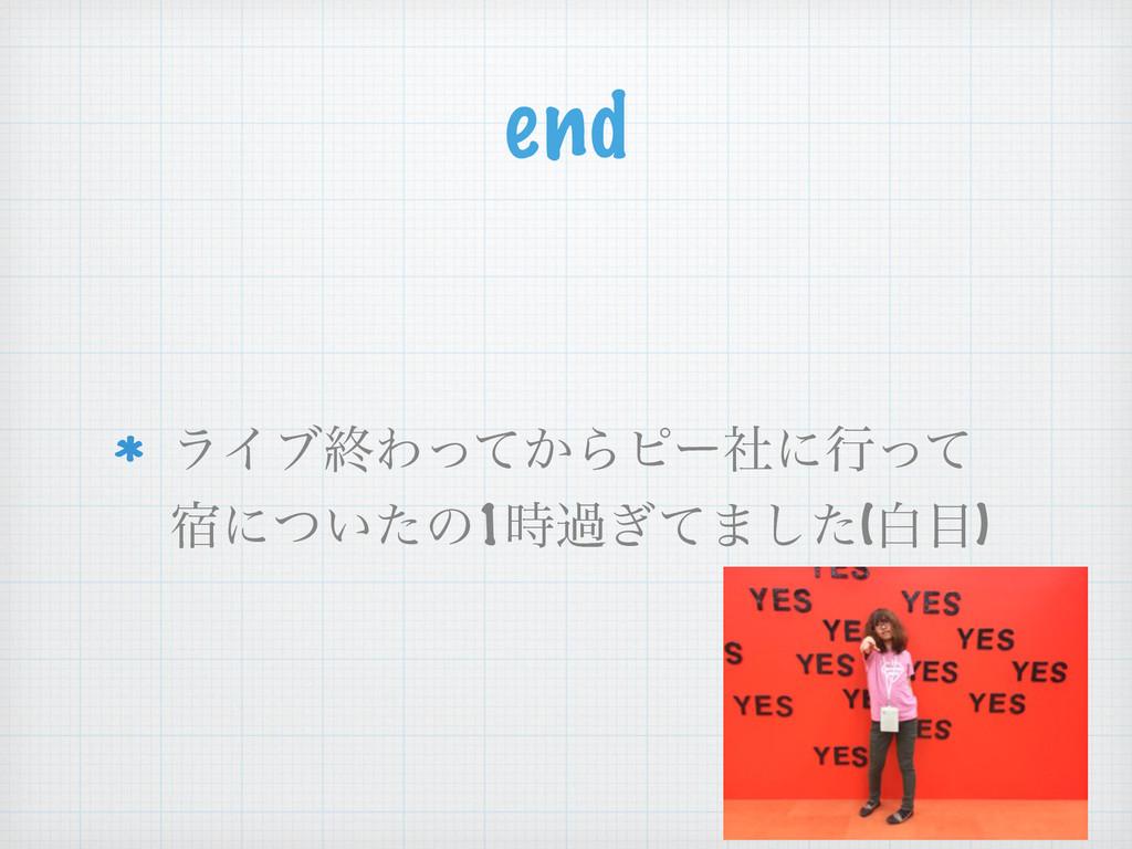 end ϥΠϒऴΘ͔ͬͯΒϐʔࣾʹߦͬͯ ॓ʹ͍ͭͨͷ1ա͗ͯ·ͨ͠(ന)