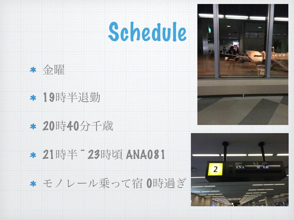 Schedule ༵ۚ 19ୀۈ 2040ઍࡀ 21 ~ 23ࠒ ANA081 ...