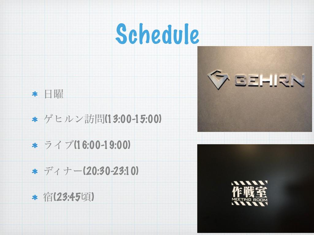 Schedule ! ༵ ήώϧϯ๚(13:00-15:00) ϥΠϒ(16:00-19:...