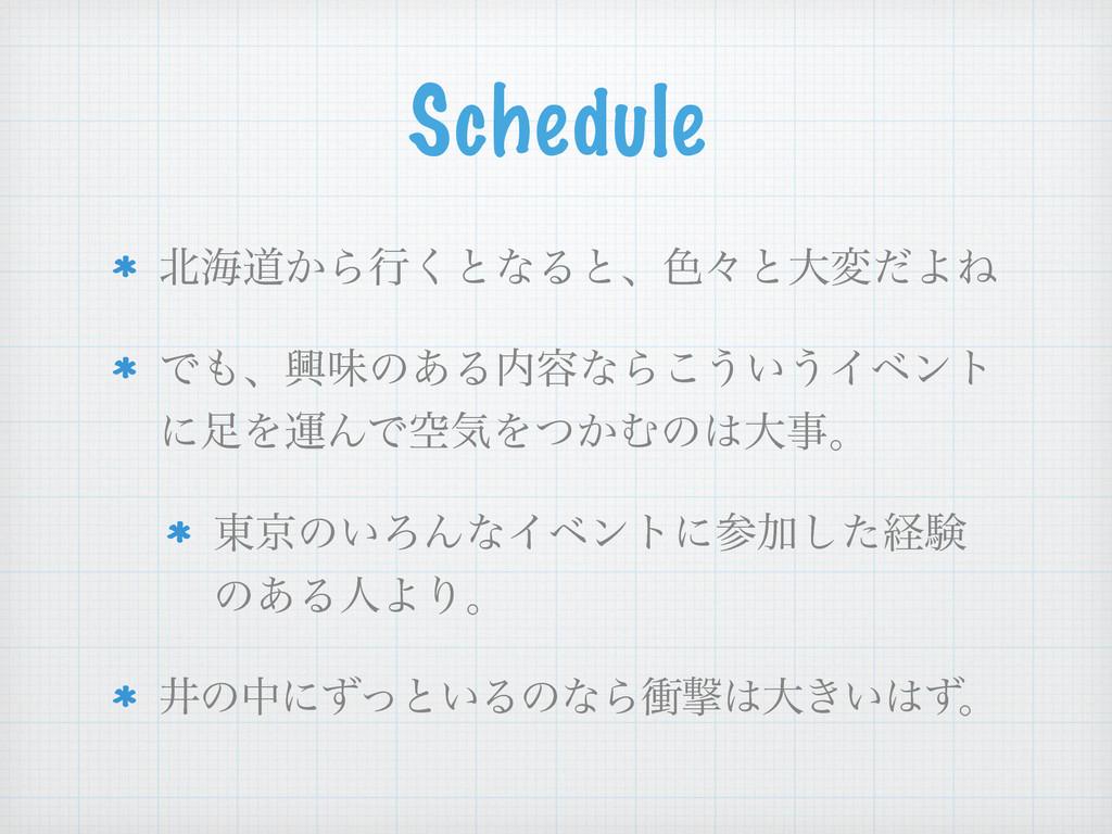 Schedule ւಓ͔Βߦ͘ͱͳΔͱɺ৭ʑͱେมͩΑͶ Ͱɺڵຯͷ͋Δ༰ͳΒ͜͏͍͏Π...