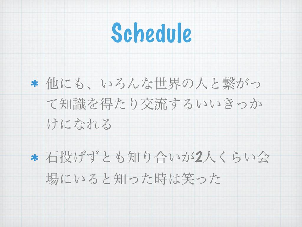 Schedule ଞʹɺ͍ΖΜͳੈքͷਓͱܨ͕ͬ ͯࣝΛಘͨΓަྲྀ͢Δ͍͍͖͔ͬ ͚ʹͳΕ...