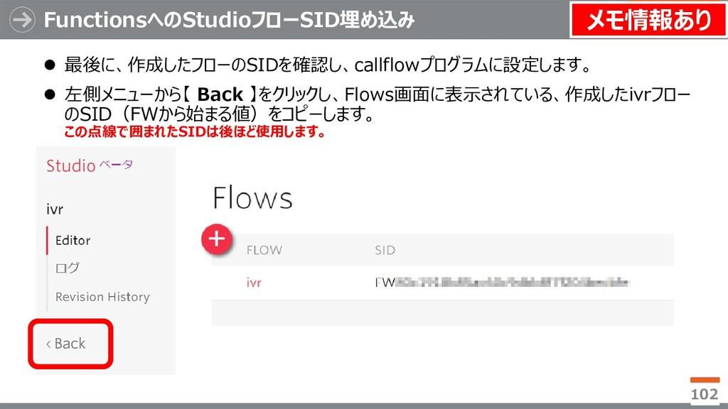  最後に、作成したフローのSIDを確認し、callflowプログラムに設定します。  左側...