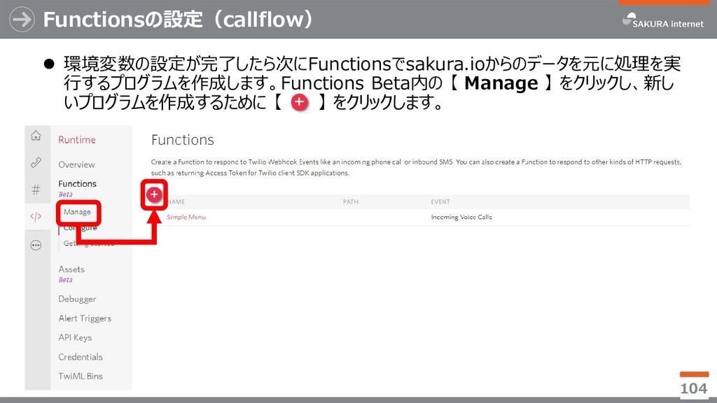 Functionsの設定(callflow) 104  環境変数の設定が完了したら次にFun...