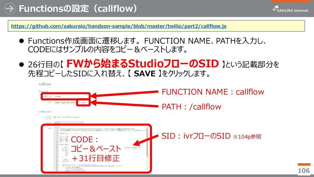 Functionsの設定(callflow) 106  Functions作成画面に遷移しま...