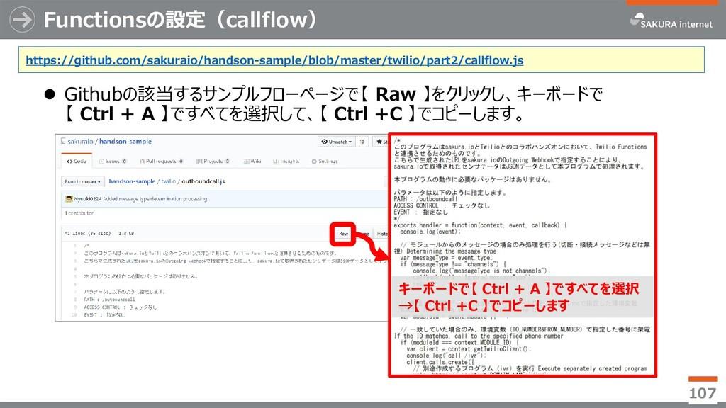 Functionsの設定(callflow)  Githubの該当するサンプルフローページで...