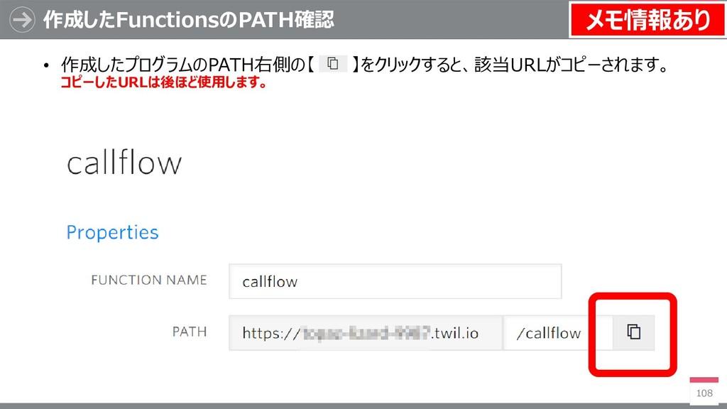 作成したFunctionsのPATH確認 108 • 作成したプログラムのPATH右側の【 】...