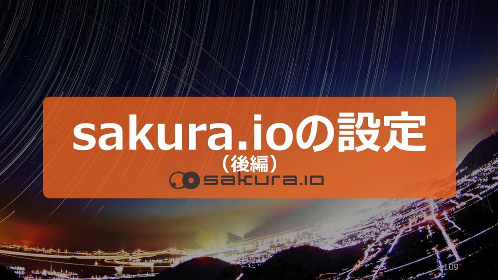 109 sakura.ioの設定 (後編)