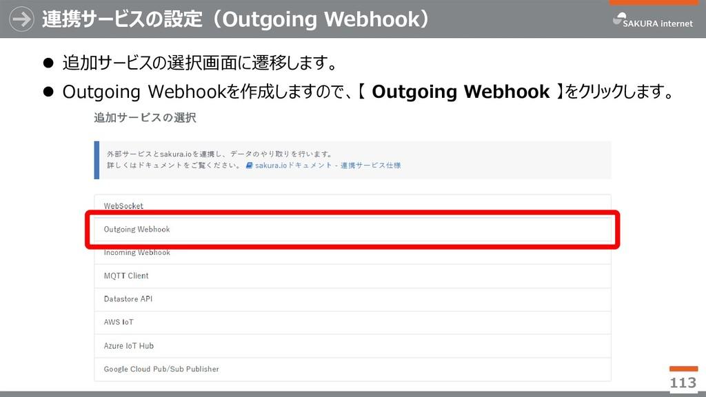連携サービスの設定(Outgoing Webhook)  追加サービスの選択画面に遷移します...