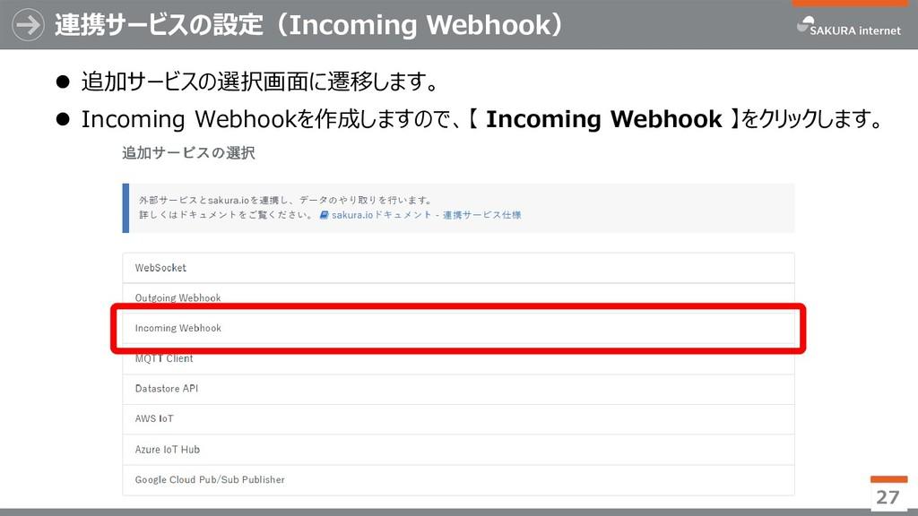 連携サービスの設定(Incoming Webhook)  追加サービスの選択画面に遷移します...