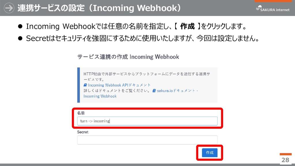 連携サービスの設定(Incoming Webhook)  Incoming Webhookで...