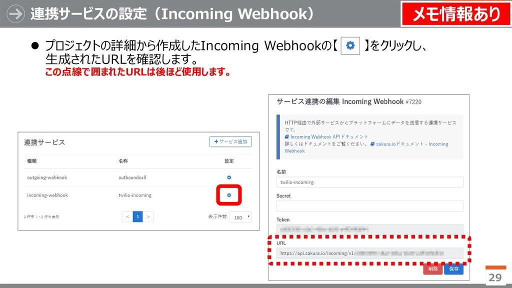 連携サービスの設定(Incoming Webhook)  プロジェクトの詳細から作成したIn...