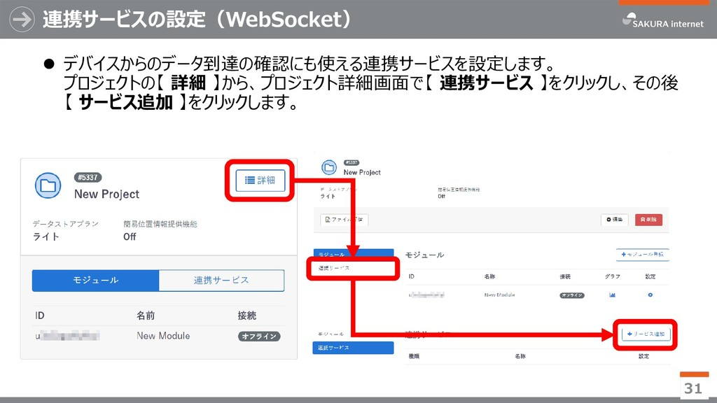 連携サービスの設定(WebSocket)  デバイスからのデータ到達の確認にも使える連携サー...