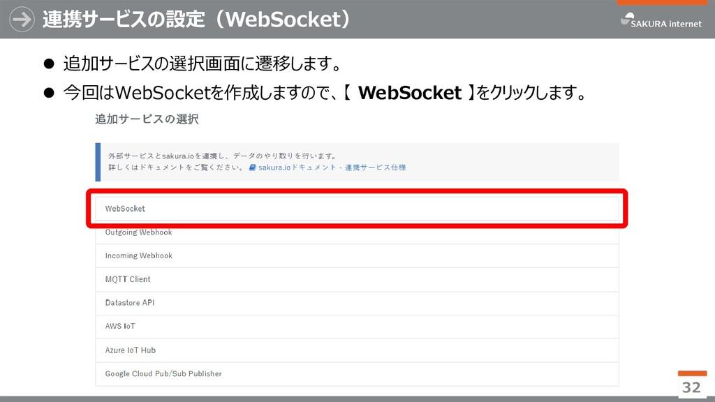 連携サービスの設定(WebSocket)  追加サービスの選択画面に遷移します。  今回は...