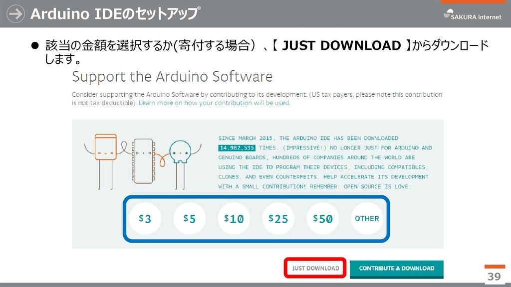 Arduino IDEのセットアップ  該当の金額を選択するか(寄付する場合)、【 JUST...