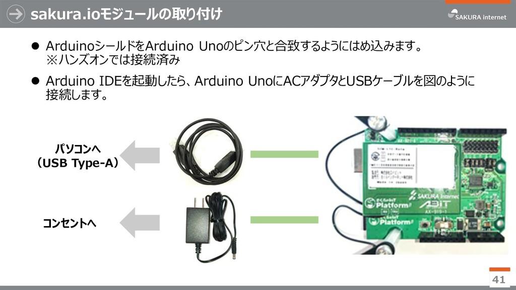sakura.ioモジュールの取り付け  ArduinoシールドをArduino Unoのピ...