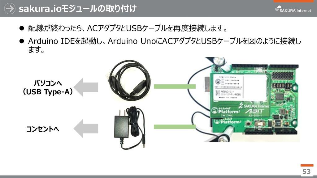 sakura.ioモジュールの取り付け  配線が終わったら、ACアダプタとUSBケーブルを再...