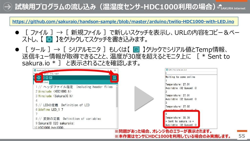 試験用プログラムの流し込み(温湿度センサ-HDC1000利用の場合)  [ ファイル ]→[...
