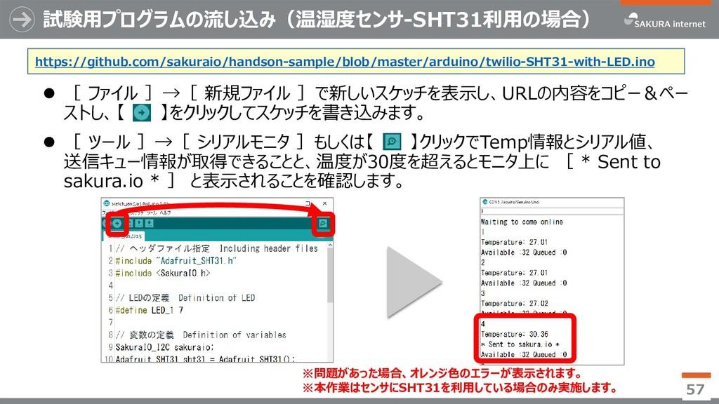 試験用プログラムの流し込み(温湿度センサ-SHT31利用の場合)  [ ファイル ]→[ 新...
