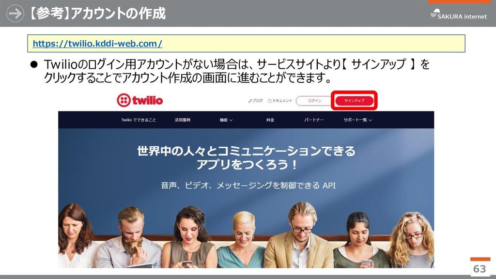 【参考】アカウントの作成 63  Twilioのログイン用アカウントがない場合は、サービスサ...