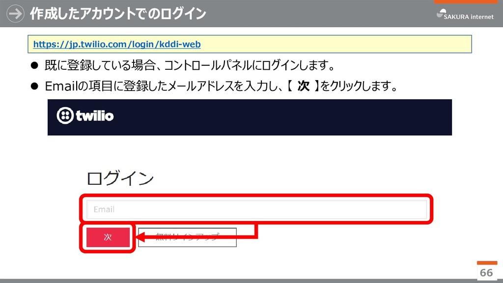 作成したアカウントでのログイン 66  既に登録している場合、コントロールパネルにログインし...