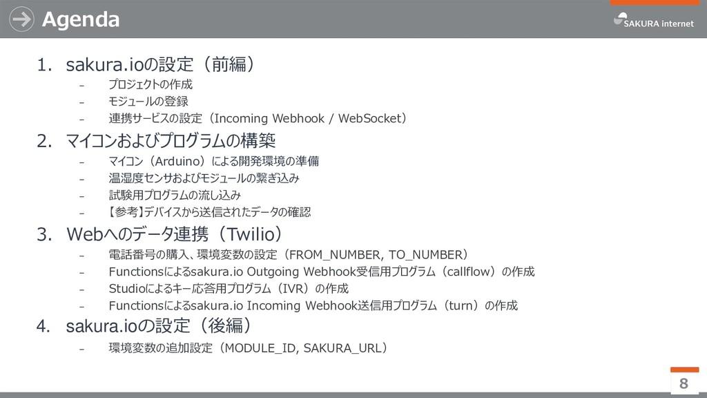 Agenda 8 1. sakura.ioの設定(前編) ₋ プロジェクトの作成 ₋ モジュー...
