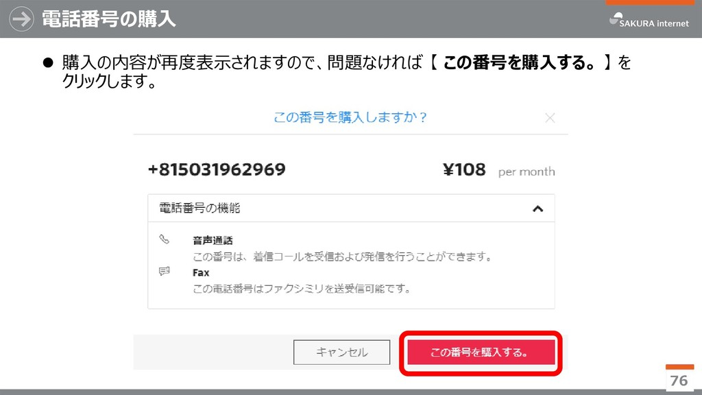 電話番号の購入 76  購入の内容が再度表示されますので、問題なければ 【 この番号を購入す...