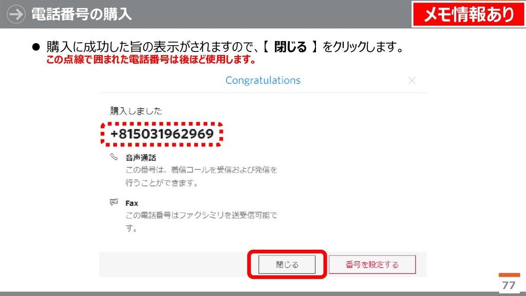 電話番号の購入 77  購入に成功した旨の表示がされますので、【 閉じる 】 をクリックしま...