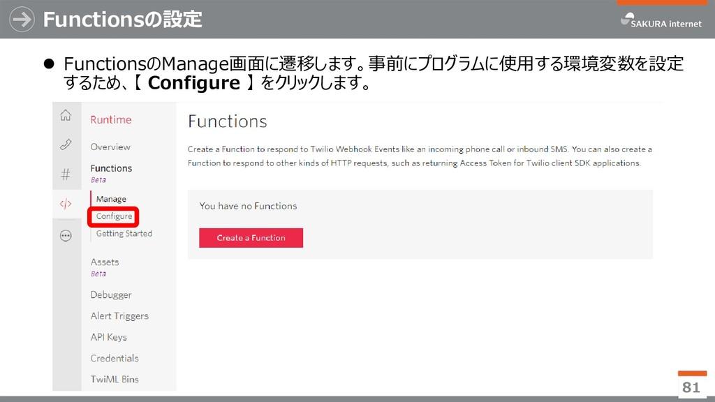 Functionsの設定 81  FunctionsのManage画面に遷移します。事前にプ...