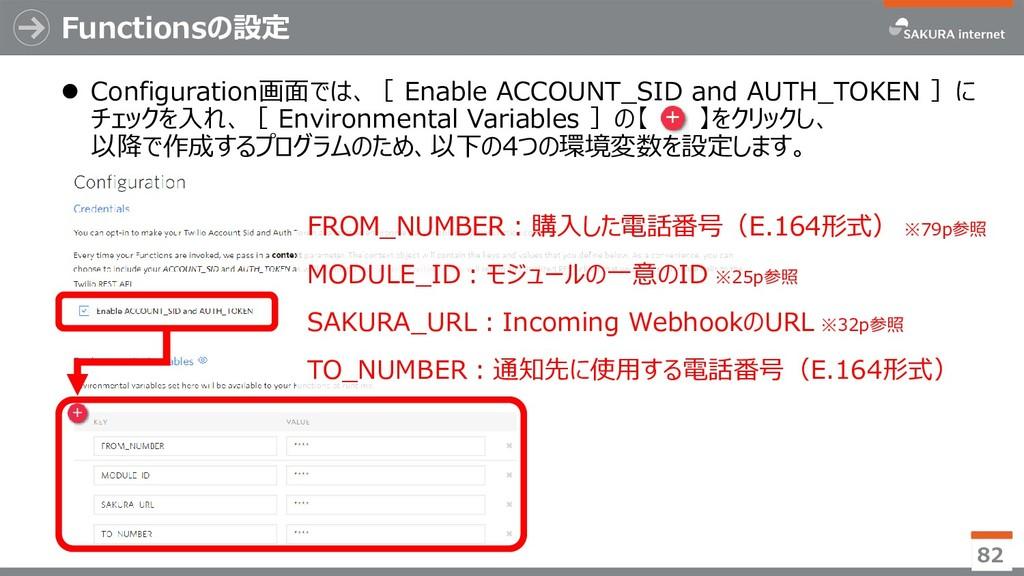 Functionsの設定 82  Configuration画面では、[ Enable AC...