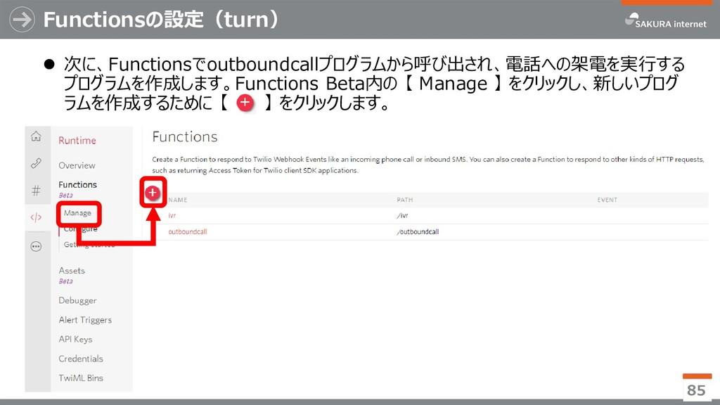 Functionsの設定(turn) 85  次に、Functionsでoutboundca...