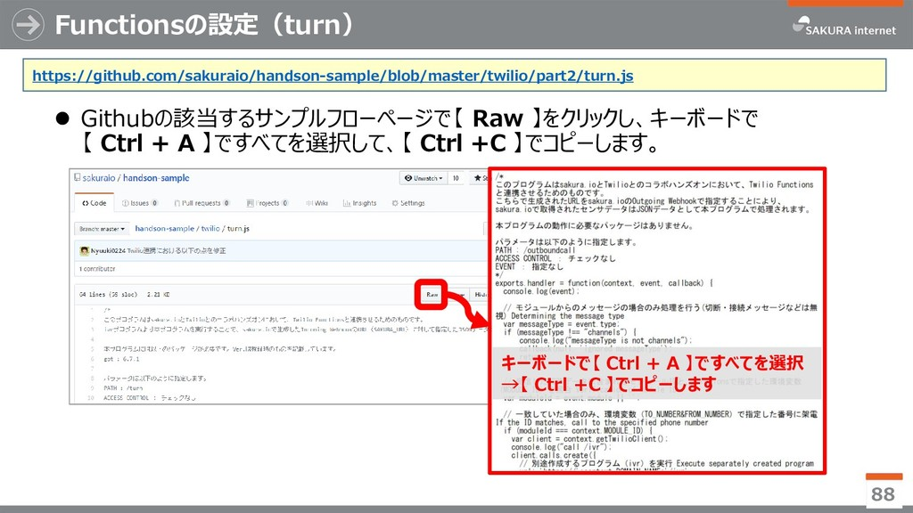 Functionsの設定(turn)  Githubの該当するサンプルフローページで【 Ra...