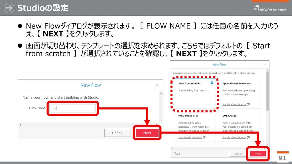  New Flowダイアログが表示されます。[ FLOW NAME ]には任意の名前を入力の...