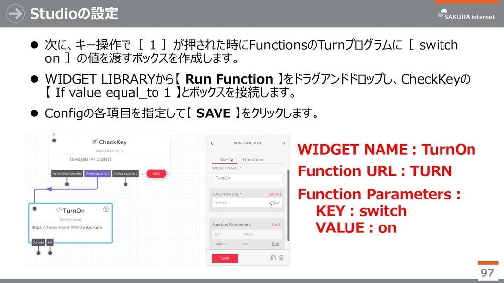 次に、キー操作で[ 1 ]が押された時にFunctionsのTurnプログラムに[ swi...