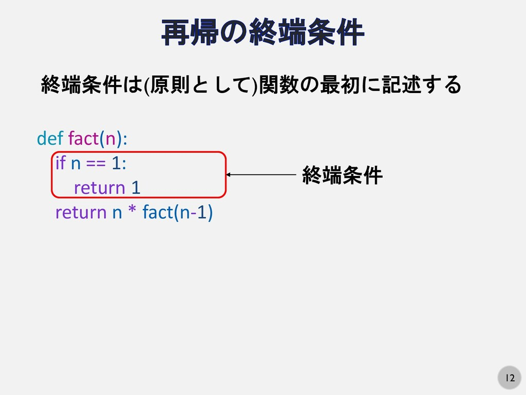 12 def fact(n): if n == 1: return 1 return n * ...