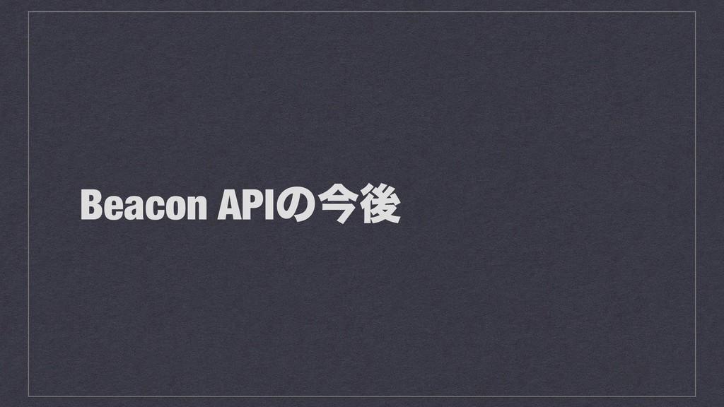 Beacon APIͷࠓޙ