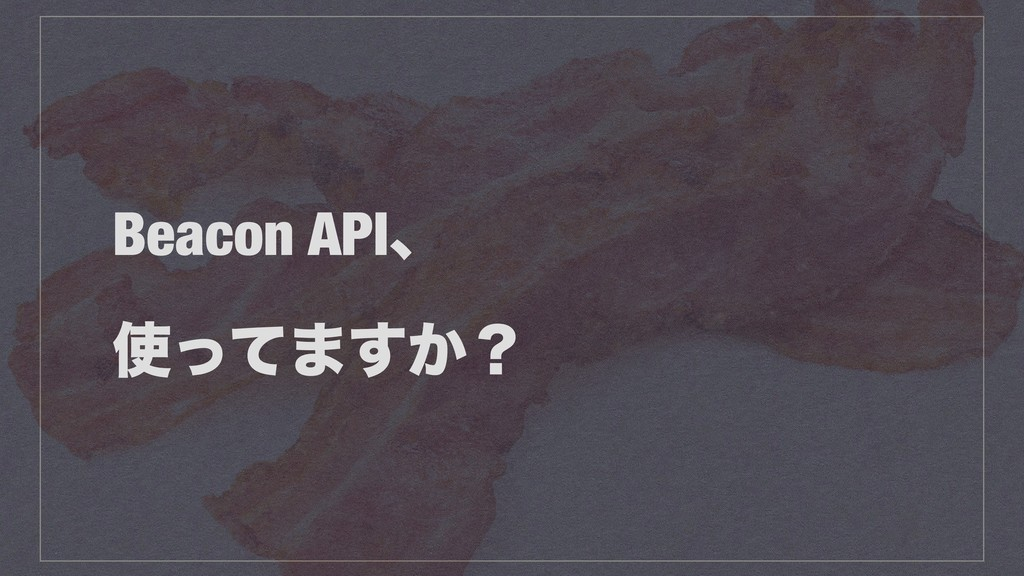 Beacon APIɺ ͬͯ·͔͢ʁ