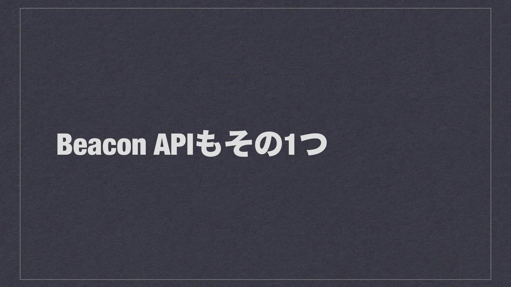 Beacon APIͦͷ1ͭ