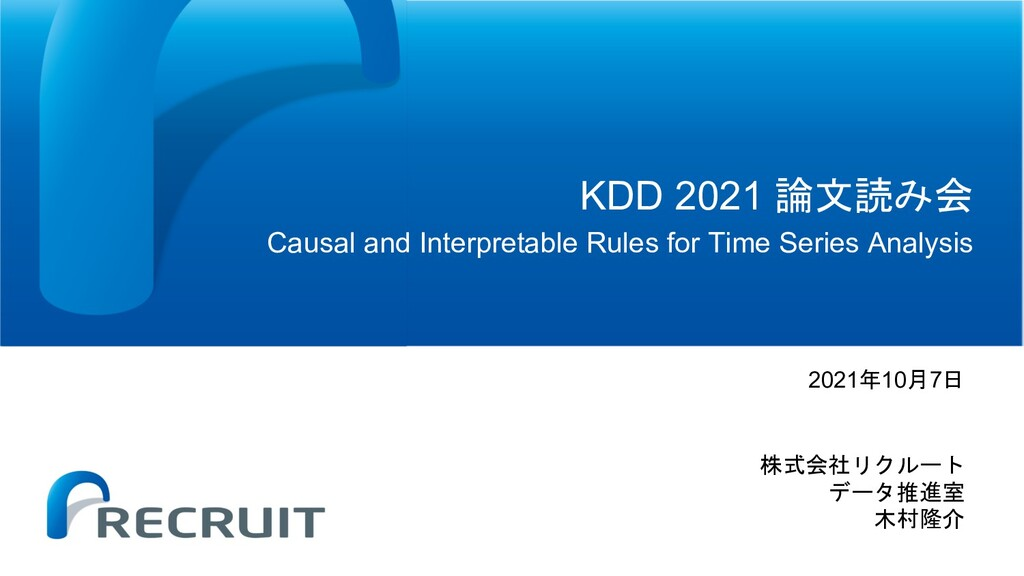 KDD 2021 論文読み会 Causal and Interpretable Rules f...