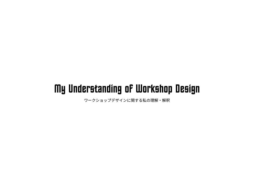 My Underst^nding of Workshop Design