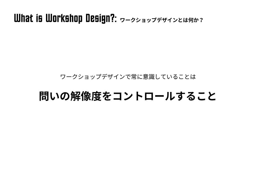 Wh^t is Workshop Design>: