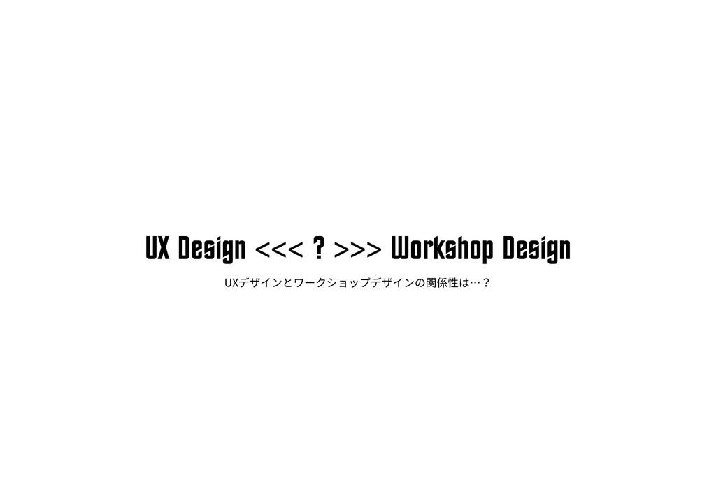 UX Design <<< > >>> Workshop Design UX