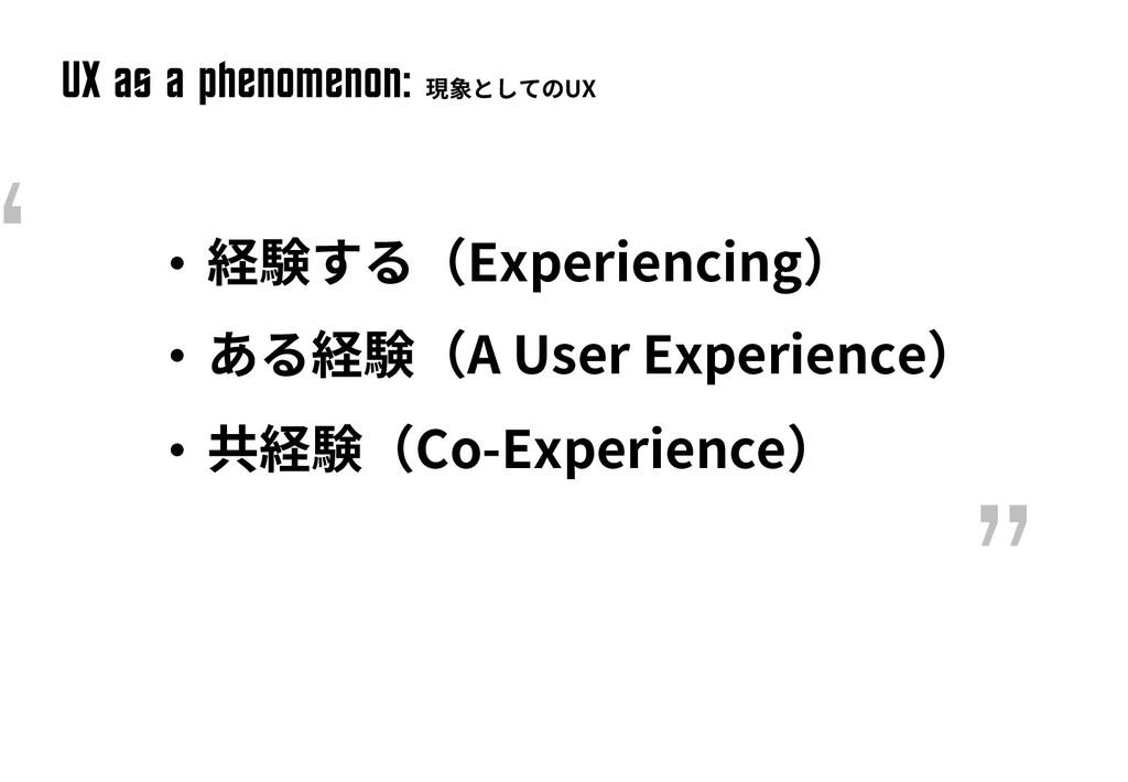 UX ^s ^ phenomenon: UX • Experiencing • A User ...