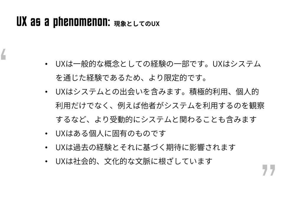 UX ^s ^ phenomenon: UX • UX UX • UX • UX • UX •...