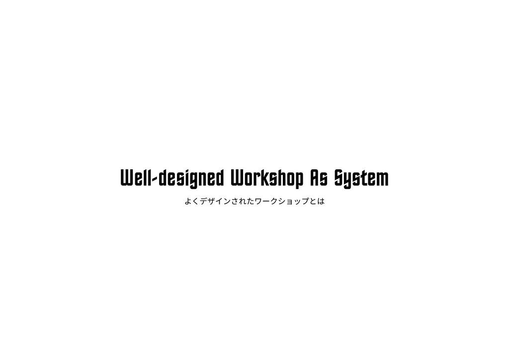 Well-designed Workshop @s System