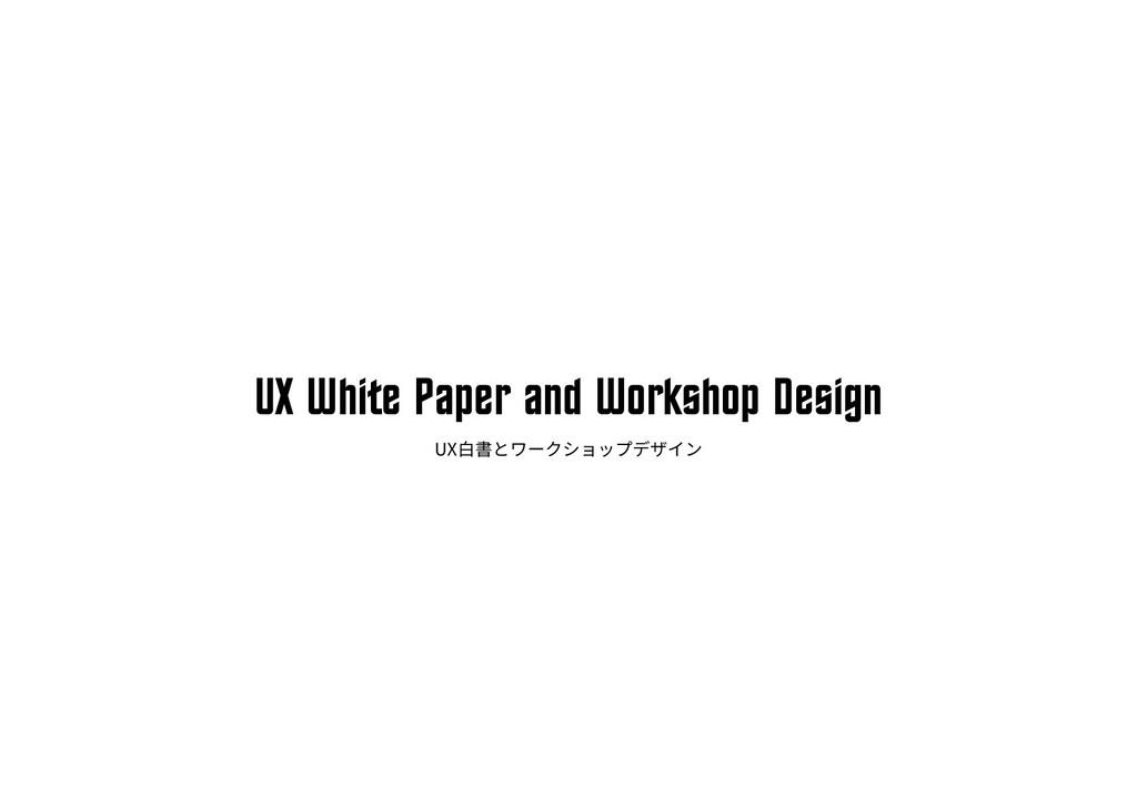UX White P^per ^nd Workshop Design UX