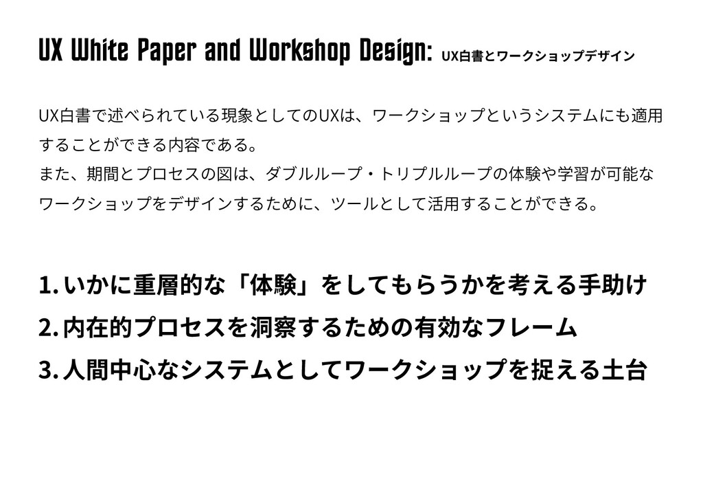 UX White P^per ^nd Workshop Design: UX UX UX 1....