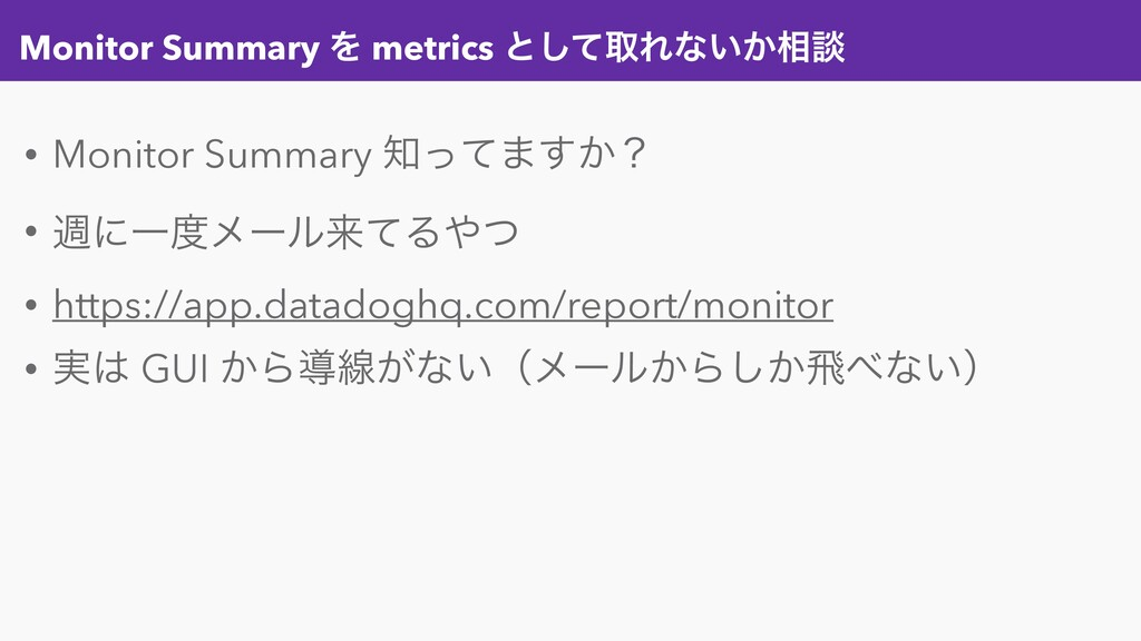 Monitor Summary Λ metrics ͱͯ͠औΕͳ͍͔૬ஊ • Monitor ...