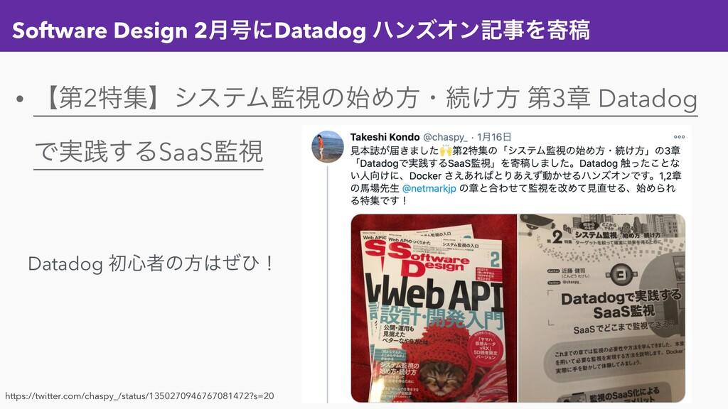 Software Design 2݄߸ʹDatadog ϋϯζΦϯهΛدߘ • ʲୈ2ಛूʳ...