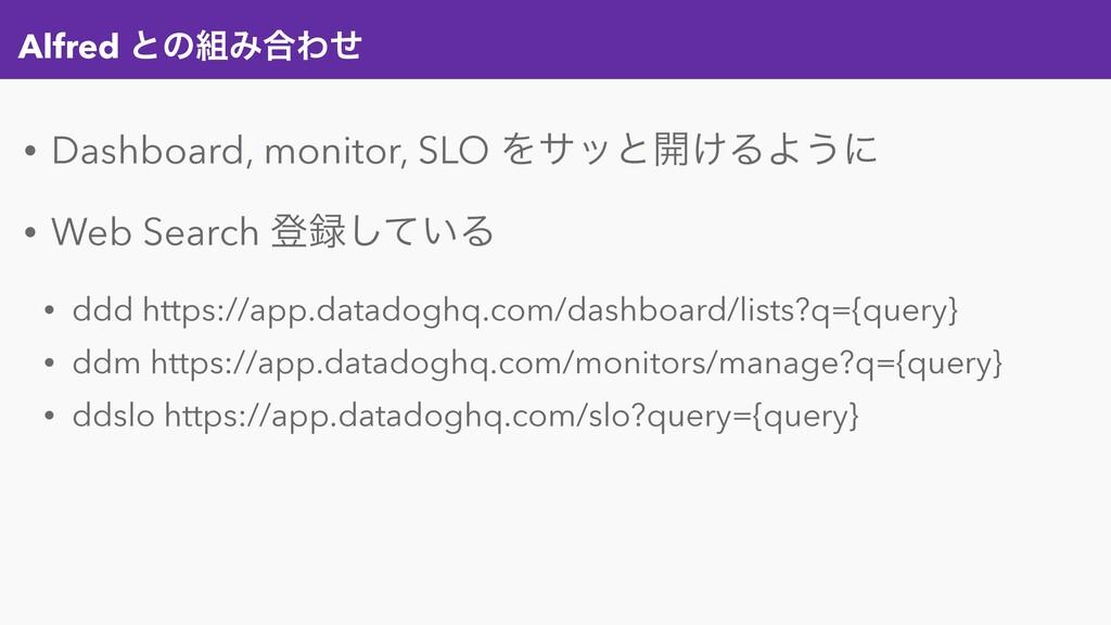 Alfred ͱͷΈ߹Θͤ • Dashboard, monitor, SLO Λαοͱ։͚...
