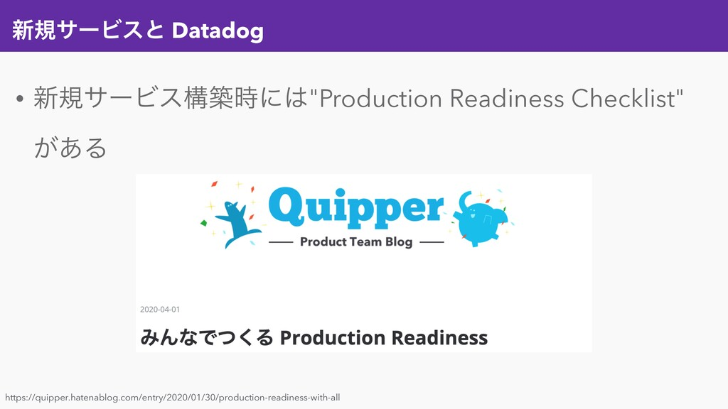 """৽نαʔϏεͱ Datadog • ৽نαʔϏεߏஙʹ""""Production Readin..."""